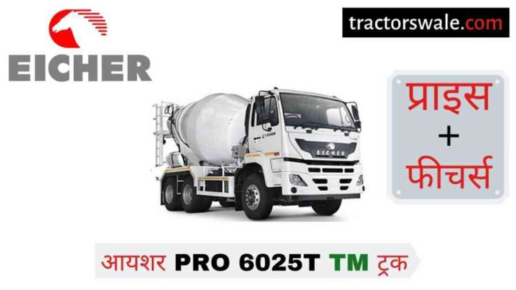 【Eicher Pro 6025T TM】 Price in India Specifications, Mileage 2020