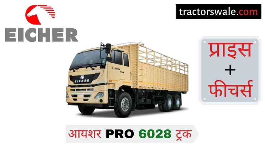 【Eicher Pro 6028】 Price in India Specifications, Mileage 2020