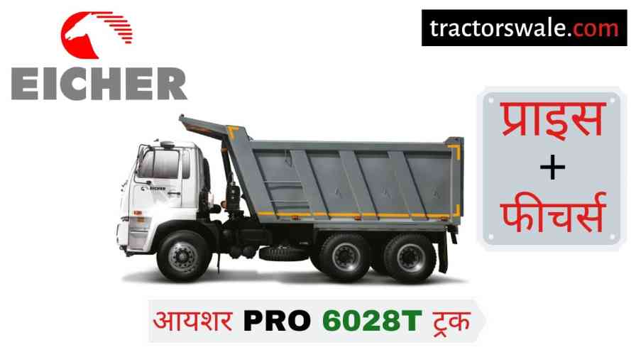 【Eicher Pro 6028T】 Price in India Specifications, Mileage 2020