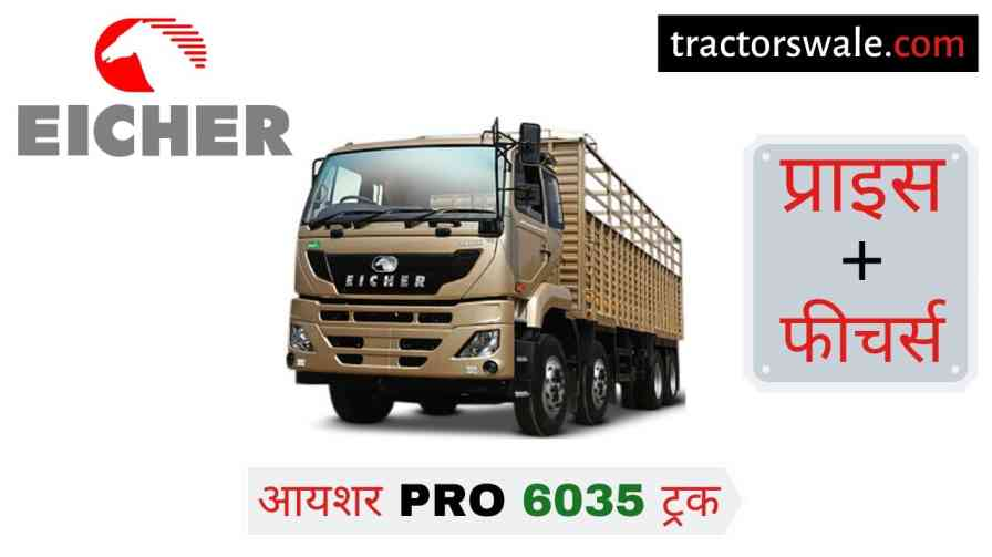 Eicher Pro 6035 Price in India Specifications, Mileage 2020 & Offers