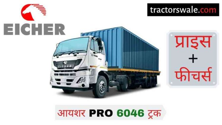 【Eicher Pro 6046】 Price in India Specifications, Mileage 2020