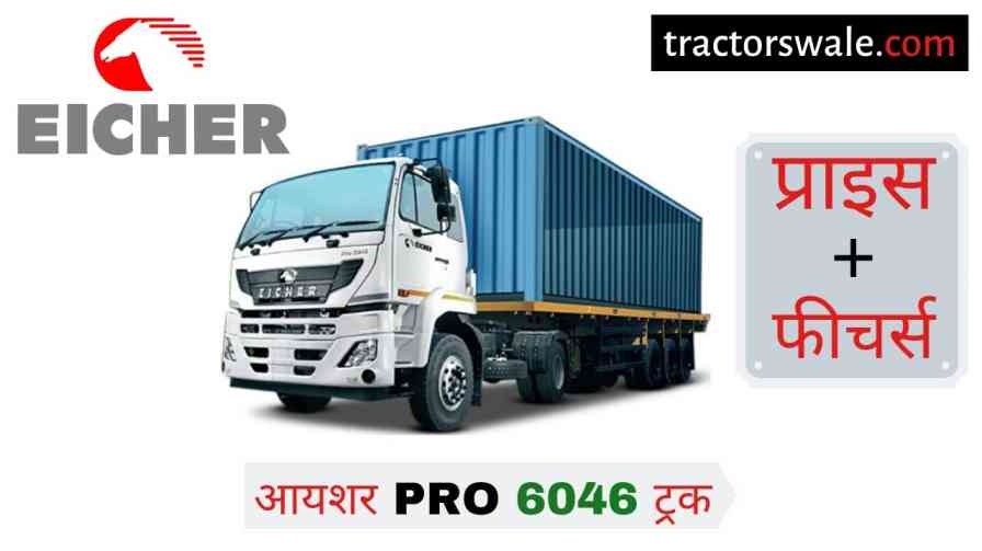 Eicher Pro 6046 Price in India Specifications, Mileage 2020