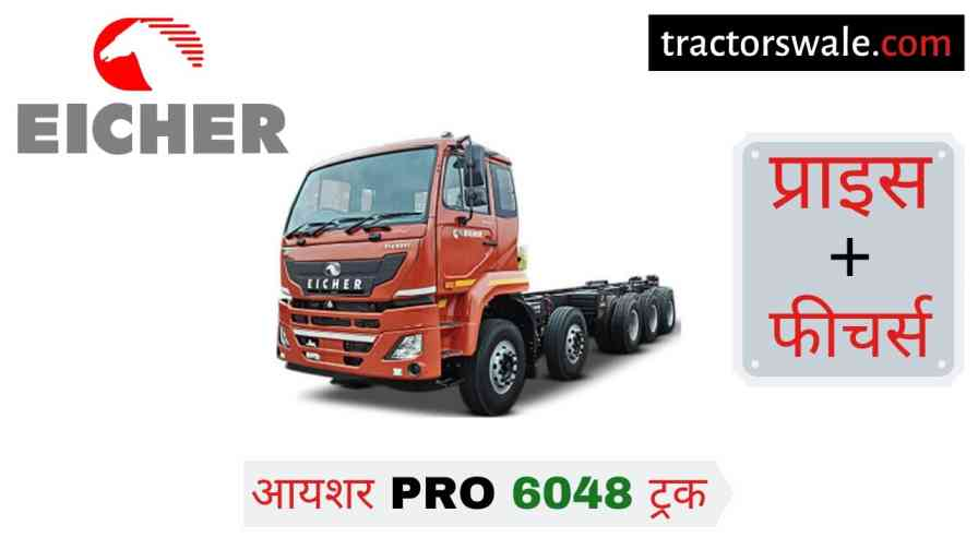 【Eicher Pro 6048】 Price in India Specifications, Mileage 2020