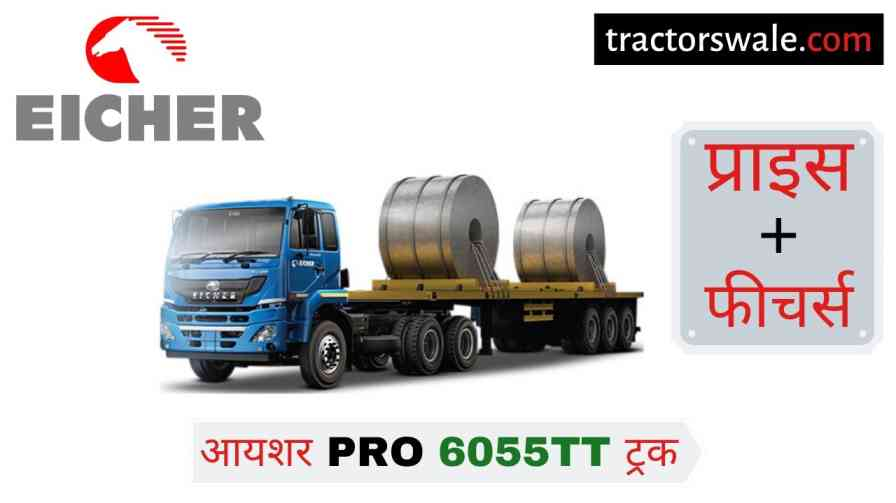 【Eicher Pro 6055TT】 Price in India Specifications, Mileage 2020