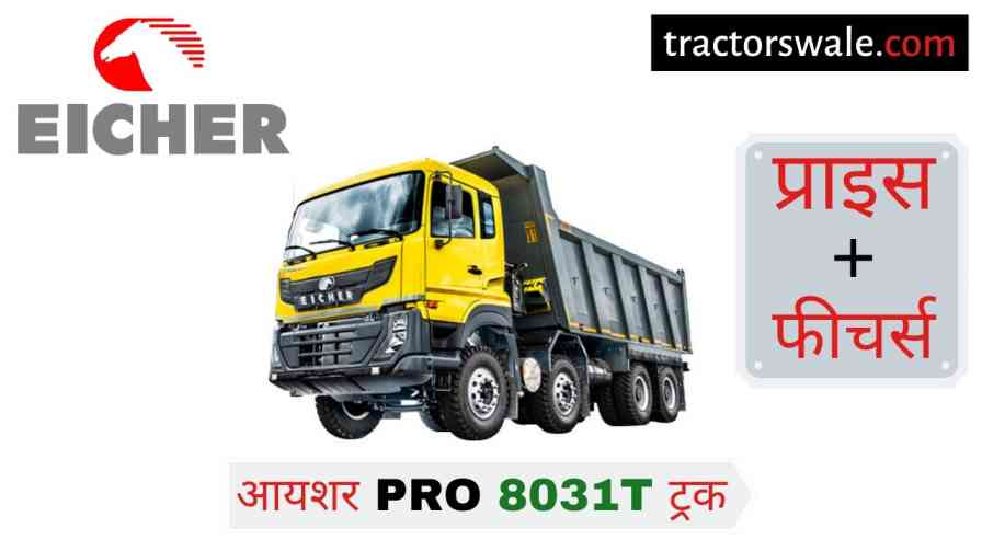 【Eicher Pro 8031T】 Price in India Specifications, Mileage 2020