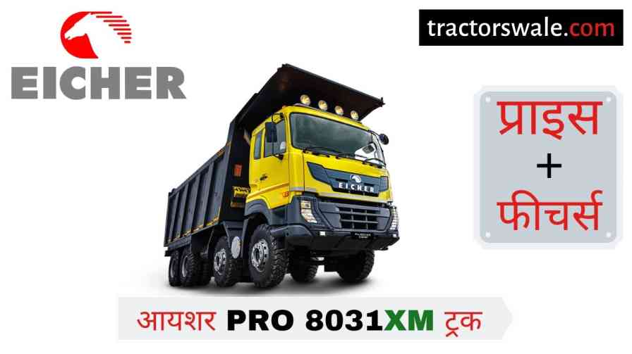 Eicher Pro 8031XM Price in India Specifications, Mileage 2020