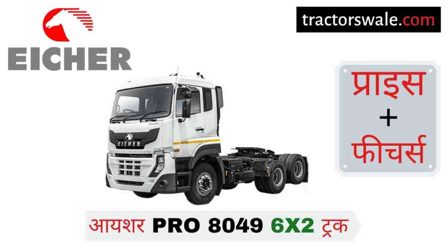 Eicher Pro 8049 6x2 Price in India Specifications, Review - Eicher Truck 2020