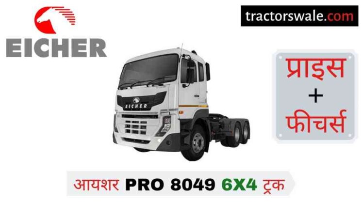 【Eicher Pro 8049 6×4】 Price in India Specifications, Mileage 2020