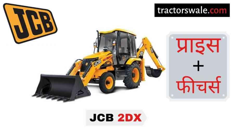 JCB 2DX Backhoe Loader Price Specification | JCB 2DX