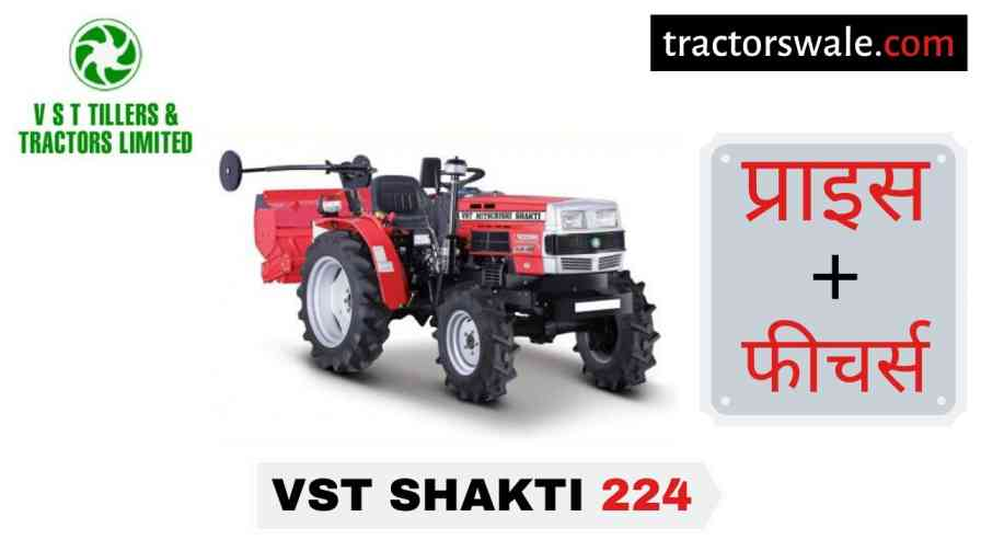 VST Shakti 224 Tractor Price Mileage Specification [2020]