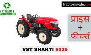 VST Shakti 5025 Tractor Price Specification Mileage 【Latest 2020】