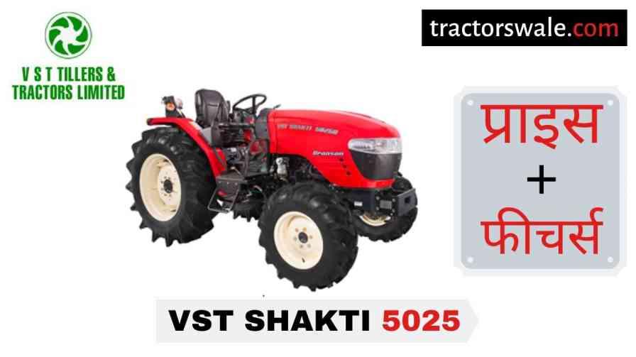 VST Shakti 5025 Tractor Price Specification Mileage 【Latest 2020】
