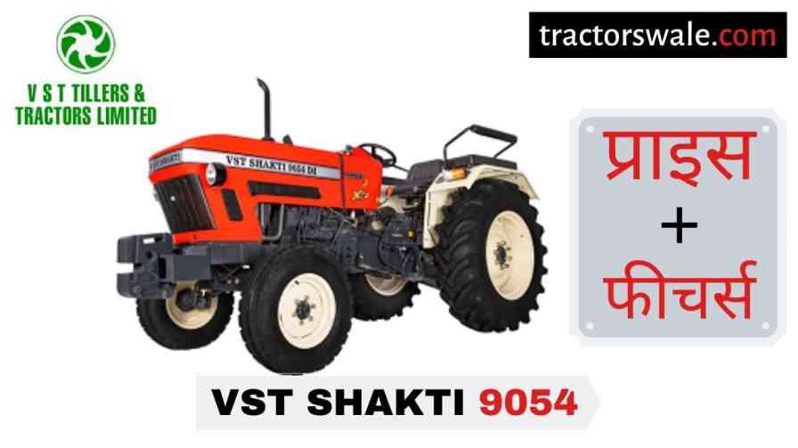 VST Shakti 9054 Tractor Price Specification Mileage