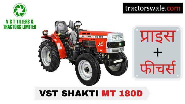 VST Shakti MT 180D Tractor Price Mileage Specification [2020]