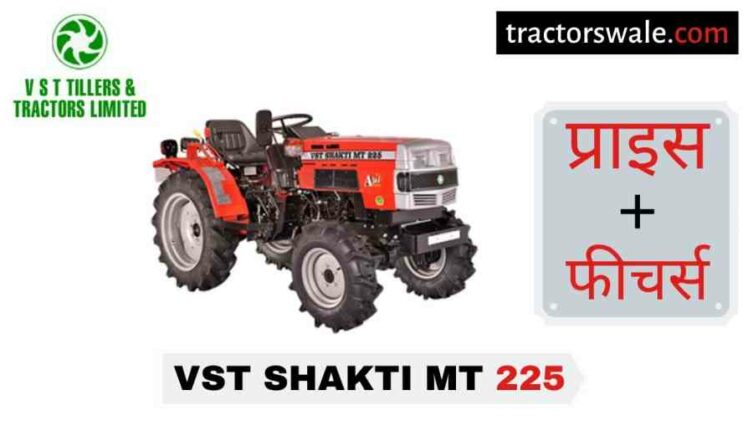 VST Shakti MT 225 Tractor Price Specification Review 【Latest 2020】