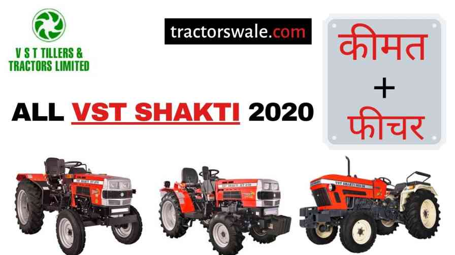 VST Shakti Tractor Price Specifications Mileage - 2020