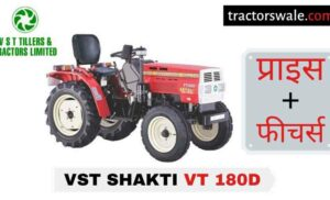 VST Shakti VT 180D Tractor Price Specification Mileage [2020]