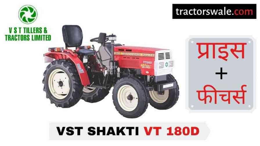VST Shakti VT 180D Tractor Price Specification Mileage [2020]