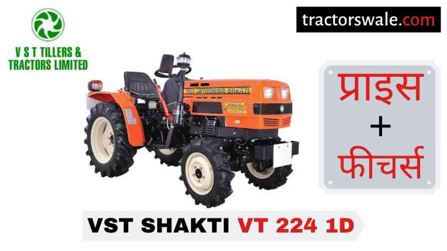 VST Shakti VT 224 Tractor Price Specification Mileage