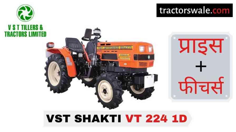 VST Shakti VT 224 Tractor Price Specification Mileage [2020]