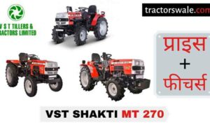 VST Shakti MT 270 Tractor Price Specification Overview 【2020】