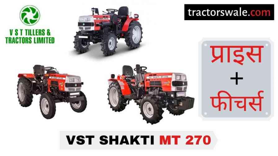 VST Shakti MT 270 Tractor Price Specification