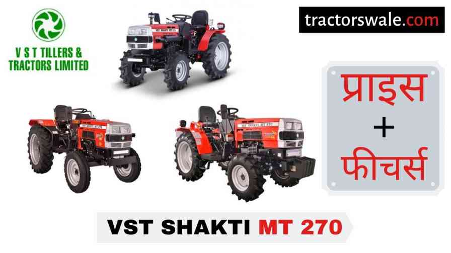 Vst Shakti MT 270 Tractors
