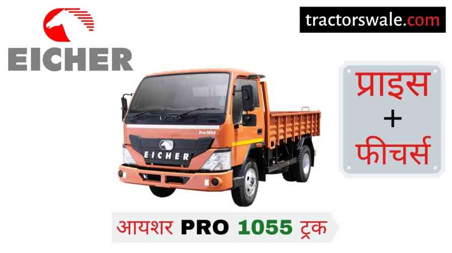 【Eicher Pro 1055】 Price in India Specs, Review – 2020