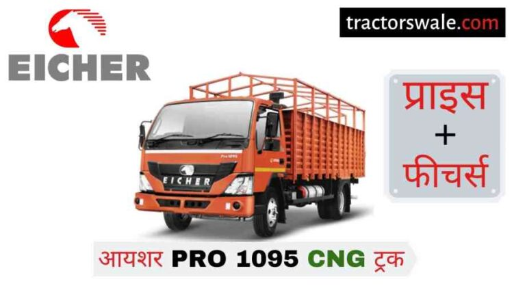 【Eicher Pro 1095 CNG】 Price in India Specifications, Mileage