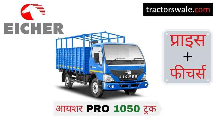 【Eicher Pro 1050】 Price in India Specs Mileage – 2020