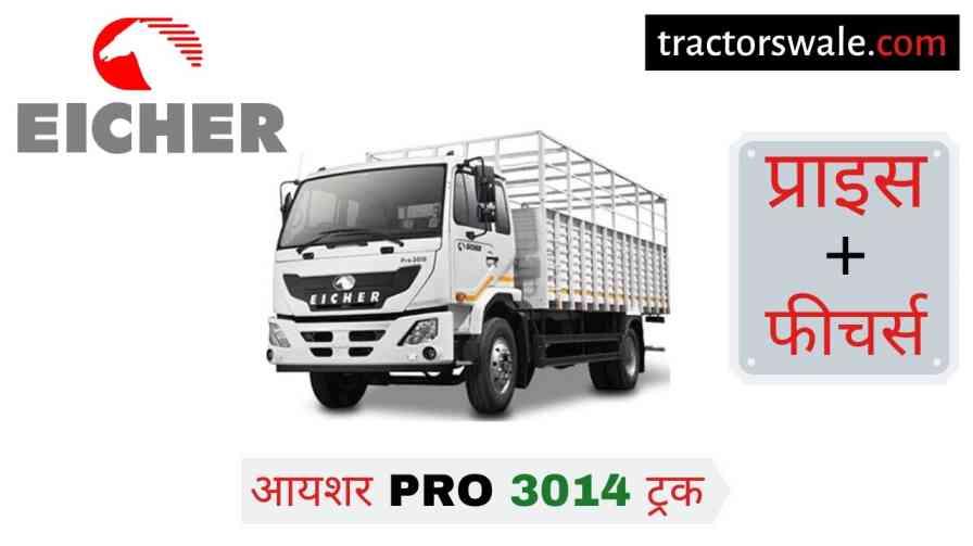 Eicher Pro 3014 Price in India Specs, Mileage - 2020