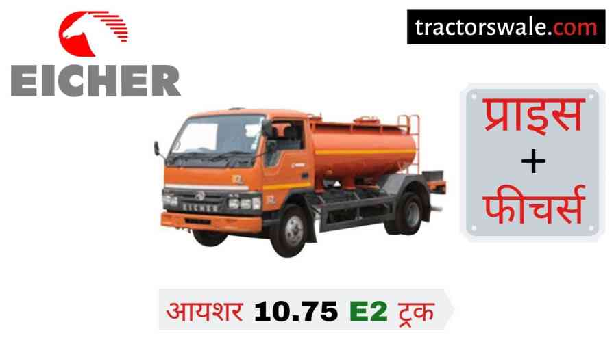 Eicher 10.75 E2 Plus WT Price in India Specifications 2020