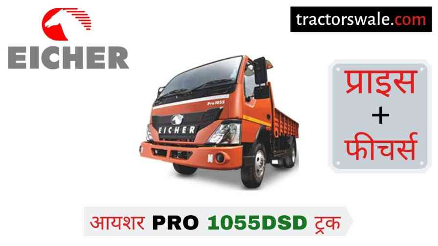 【Eicher Pro 1055DSD】 Price in India Specifications, Mileage 2020