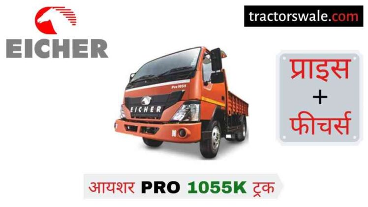 【Eicher Pro 1055K】 Price in India Specifications, Mileage 2020