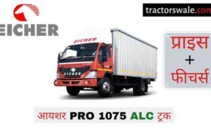【Eicher Pro 1075 ALC】 Price in India Specs, Mileage 2020