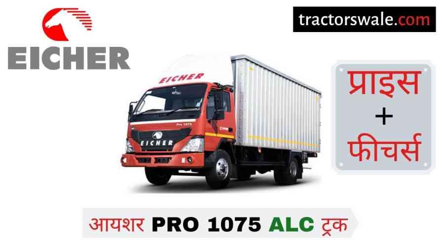 Eicher Pro 1075 ALC Price in India Specs, Mileage 2020