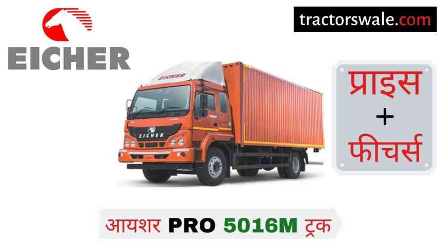 Eicher Pro 5016M Container LL Price in India Specs Mileage