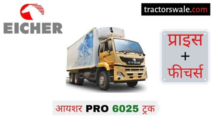 【Eicher Pro 6025 Reefer Van】 Price in India Specs, Mileage