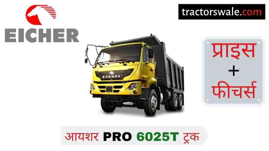 Eicher Pro 6025T FE Truck Price in India Specs, Mileage 2020