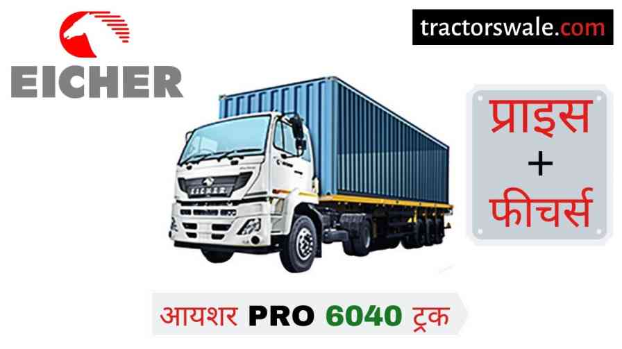 【Eicher Pro 6040】 Price in India Specifications, Mileage 2020
