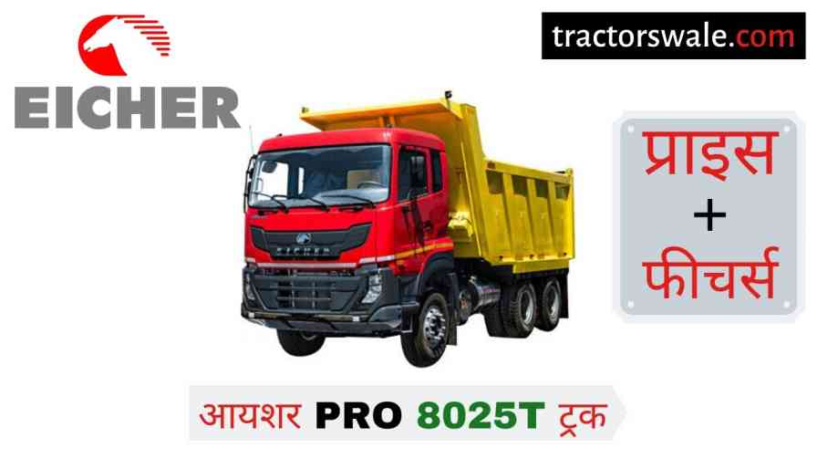 Eicher Pro 8025T Price in India Specifications, Review - Eicher Truck 2020