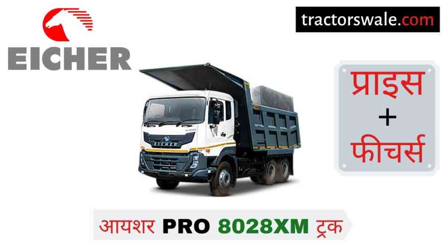 【Eicher Pro 8028XM】 Price in India Specifications, Mileage 2021