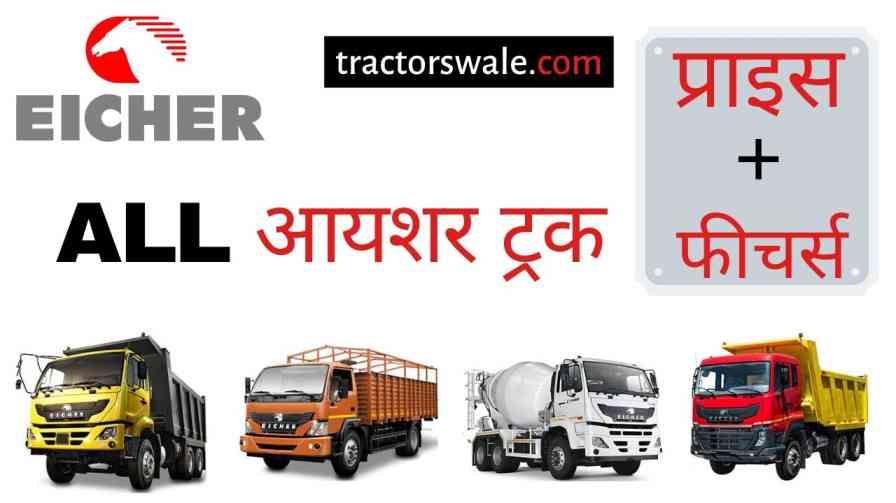 【Eicher Trucks】 price in India Specifications Mileage 2020