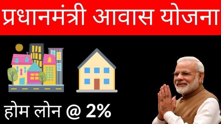 Pradhan Mantri Awas Yojana scheme 2020 | प्रधानमंत्री आवास योजना | PMAY