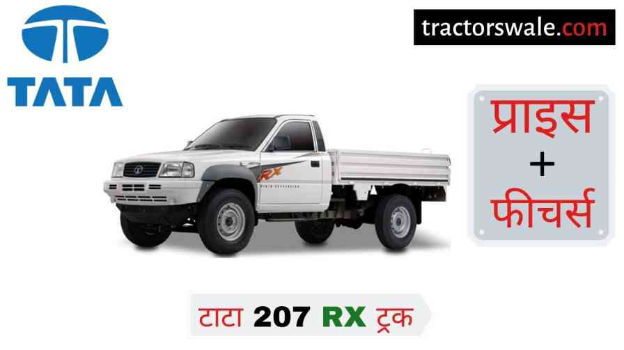 Tata 207 RX On Road Price Specifications, Mileage – 【Tata Motors】