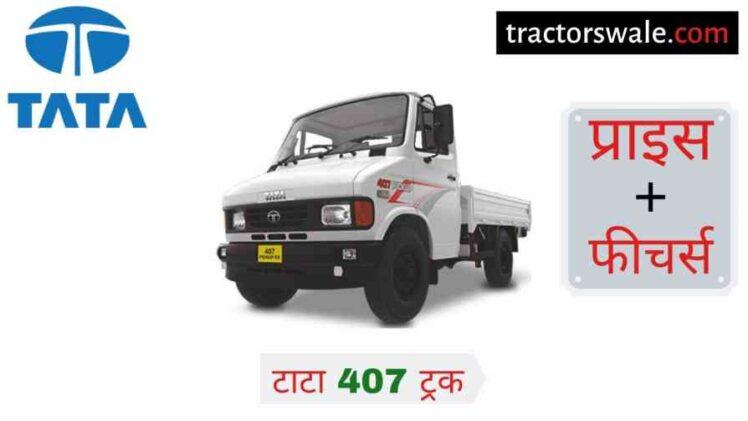 【Tata 407】 Price in India Specification, Mileage 2020