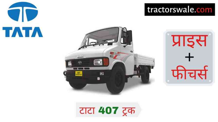 Tata 407 Price in India Specification, Mileage - Tata Truck 2020