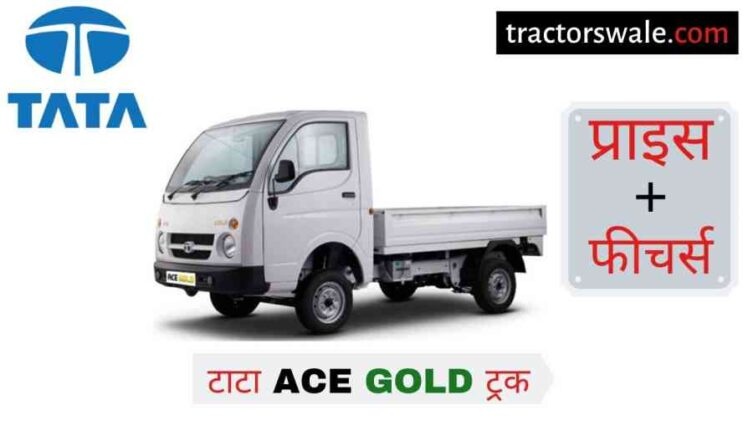 【Tata ACE Gold】 Price in India Specification, Mileage 2020