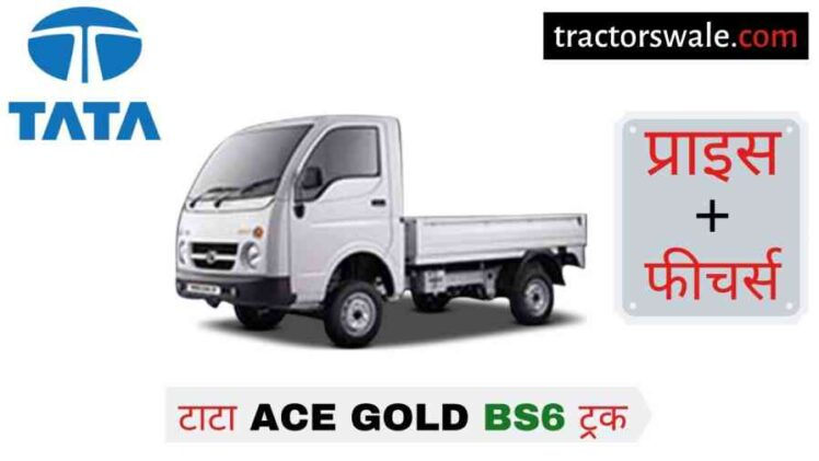 Tata ACE Gold BS6 Price Specification, Review, Overview 2020