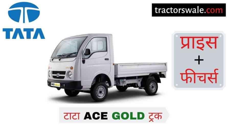 Tata ACE Gold Price in India Specs, Mileage - Mini Truck